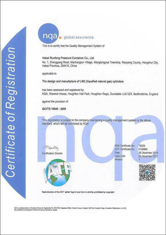 TS16949认证