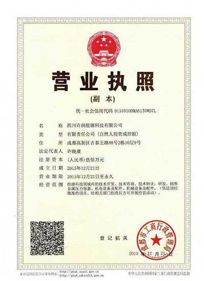 许润能源营业执照